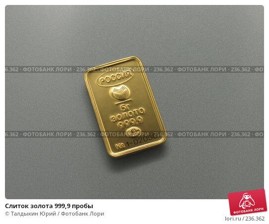 Слиток золота 999,9 пробы, фото № 236362, снято 29 марта 2008 г. (c) Талдыкин Юрий / Фотобанк Лори
