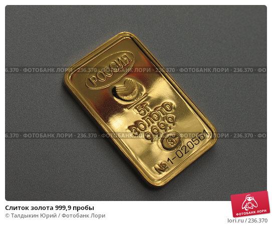 Слиток золота 999,9 пробы, фото № 236370, снято 29 марта 2008 г. (c) Талдыкин Юрий / Фотобанк Лори