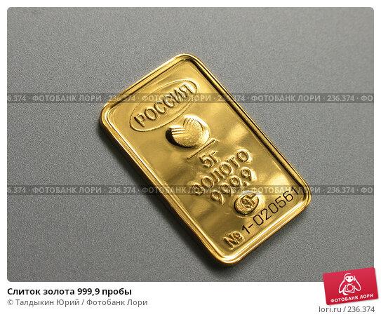 Слиток золота 999,9 пробы, фото № 236374, снято 29 марта 2008 г. (c) Талдыкин Юрий / Фотобанк Лори