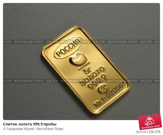 Слиток золота 999,9 пробы, фото № 236378, снято 29 марта 2008 г. (c) Талдыкин Юрий / Фотобанк Лори