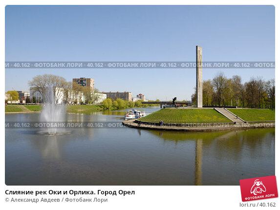 Слияние рек Оки и Орлика. Город Орел, фото № 40162, снято 6 мая 2007 г. (c) Александр Авдеев / Фотобанк Лори