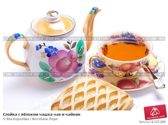 Купить «Слойка с яблоком чашка чая и чайник», эксклюзивное фото № 4127290, снято 14 декабря 2012 г. (c) Яна Королёва / Фотобанк Лори