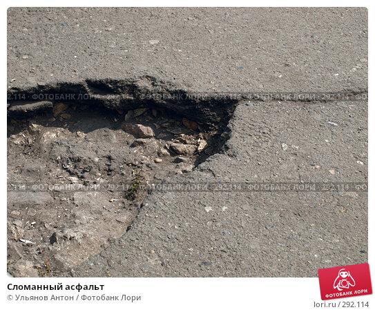 Сломанный асфальт, фото № 292114, снято 28 апреля 2017 г. (c) Ульянов Антон / Фотобанк Лори