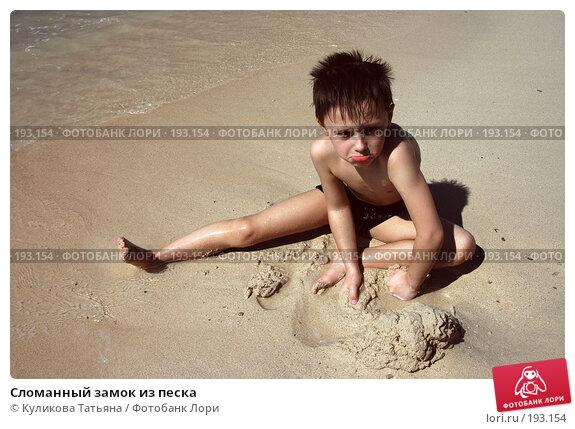Купить «Сломанный замок из песка», фото № 193154, снято 2 декабря 2005 г. (c) Куликова Татьяна / Фотобанк Лори