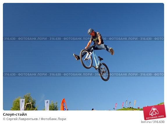 Слоуп-стайл, фото № 316630, снято 8 июня 2008 г. (c) Сергей Лаврентьев / Фотобанк Лори