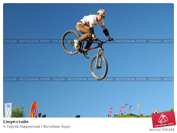 Слоуп-стайл, фото № 316634, снято 8 июня 2008 г. (c) Сергей Лаврентьев / Фотобанк Лори