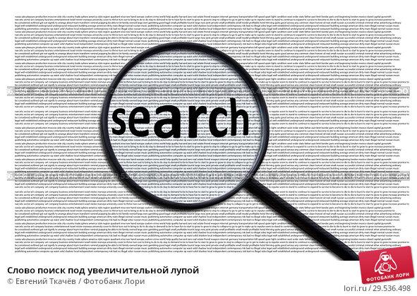 Купить «Слово поиск под увеличительной лупой», фото № 29536498, снято 20 июля 2017 г. (c) Евгений Ткачёв / Фотобанк Лори