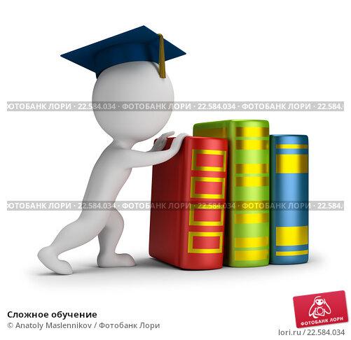 Купить «Сложное обучение», иллюстрация № 22584034 (c) Anatoly Maslennikov / Фотобанк Лори