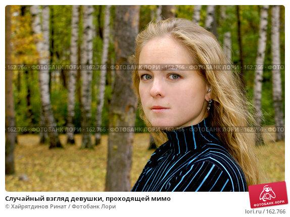 Случайный взгляд девушки, проходящей мимо, фото № 162766, снято 8 октября 2007 г. (c) Хайрятдинов Ринат / Фотобанк Лори