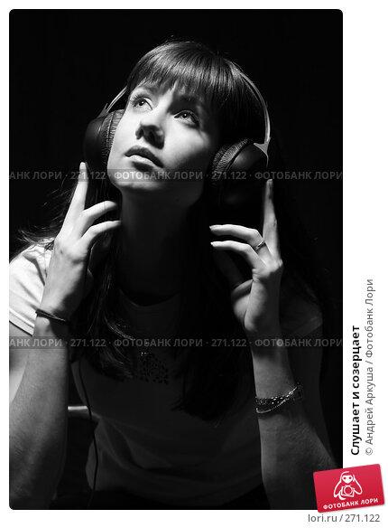 Купить «Слушает и созерцает», фото № 271122, снято 19 февраля 2008 г. (c) Андрей Аркуша / Фотобанк Лори
