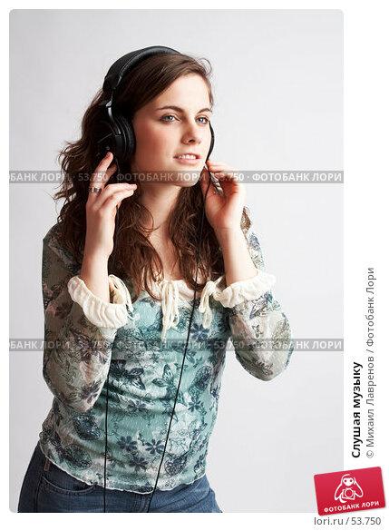 Купить «Слушая музыку», фото № 53750, снято 1 апреля 2007 г. (c) Михаил Лавренов / Фотобанк Лори