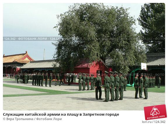 Служащие китайской армии на плацу в Запретном городе, фото № 124342, снято 18 августа 2017 г. (c) Вера Тропынина / Фотобанк Лори