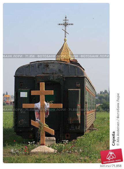 Служба, фото № 71858, снято 29 мая 2007 г. (c) Alla Andersen / Фотобанк Лори