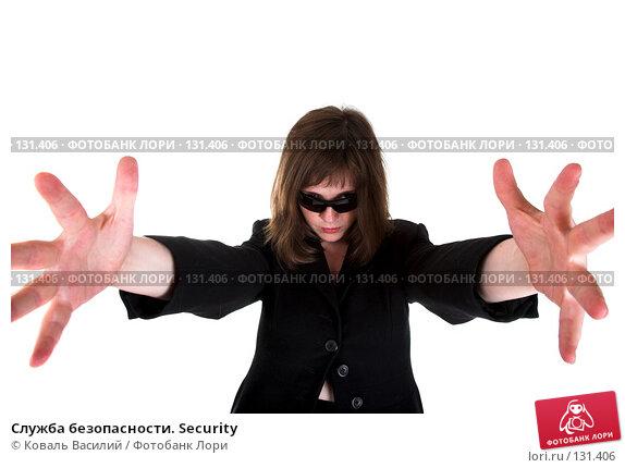 Купить «Служба безопасности. Security», фото № 131406, снято 19 июля 2007 г. (c) Коваль Василий / Фотобанк Лори