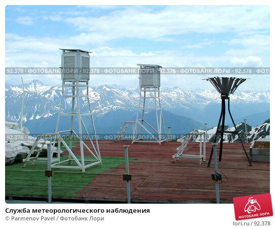Купить «Служба метеорологического наблюдения», фото № 92378, снято 1 июня 2007 г. (c) Parmenov Pavel / Фотобанк Лори