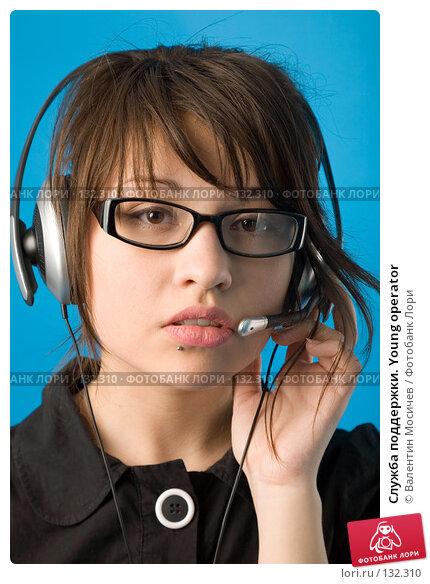 Служба поддержки. Young operator, фото № 132310, снято 2 мая 2007 г. (c) Валентин Мосичев / Фотобанк Лори