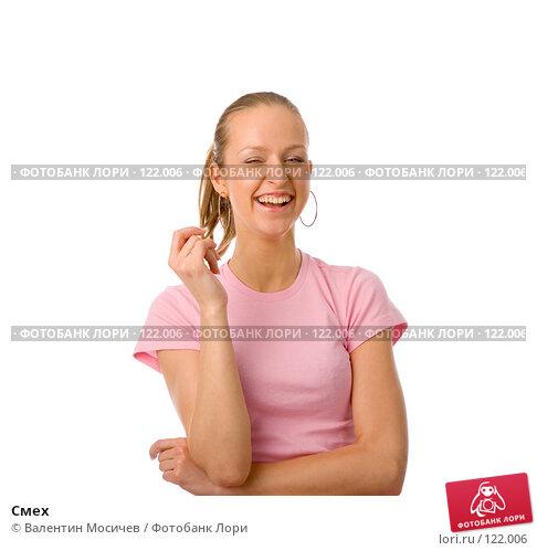 Купить «Смех», фото № 122006, снято 1 апреля 2007 г. (c) Валентин Мосичев / Фотобанк Лори