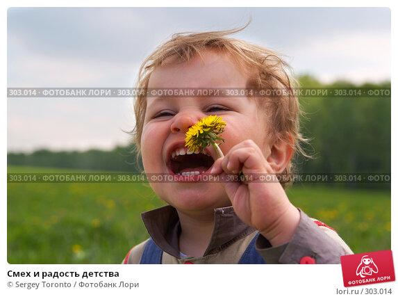 Купить «Смех и радость детства», фото № 303014, снято 11 мая 2008 г. (c) Sergey Toronto / Фотобанк Лори