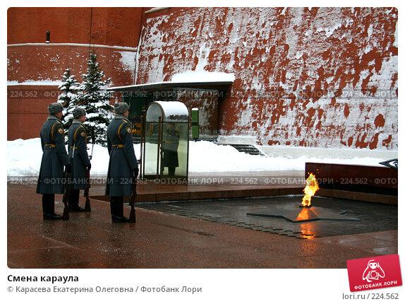 Смена караула, фото № 224562, снято 23 января 2008 г. (c) Карасева Екатерина Олеговна / Фотобанк Лори