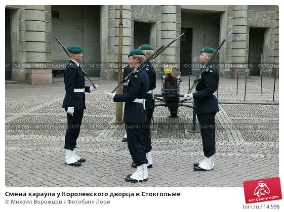 Смена караула у Королевского дворца в Стокгольме , фото № 14598, снято 26 августа 2007 г. (c) Михаил Ворожцов / Фотобанк Лори