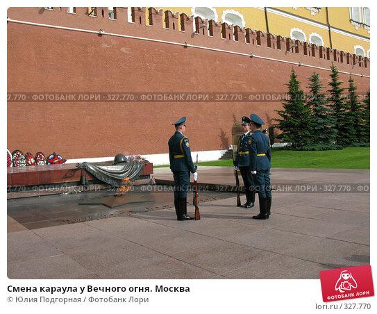 Смена караула у Вечного огня. Москва, фото № 327770, снято 9 июня 2008 г. (c) Юлия Селезнева / Фотобанк Лори