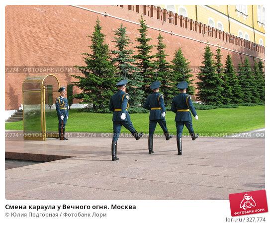 Смена караула у Вечного огня. Москва, фото № 327774, снято 9 июня 2008 г. (c) Юлия Селезнева / Фотобанк Лори