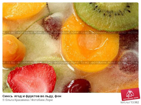 Смесь  ягод и фруктов во льду, фон, фото № 13982, снято 21 октября 2006 г. (c) Ольга Красавина / Фотобанк Лори
