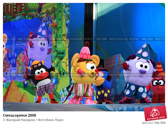 Купить «Смешарики 2008», фото № 168394, снято 3 января 2008 г. (c) Валерий Назаров / Фотобанк Лори