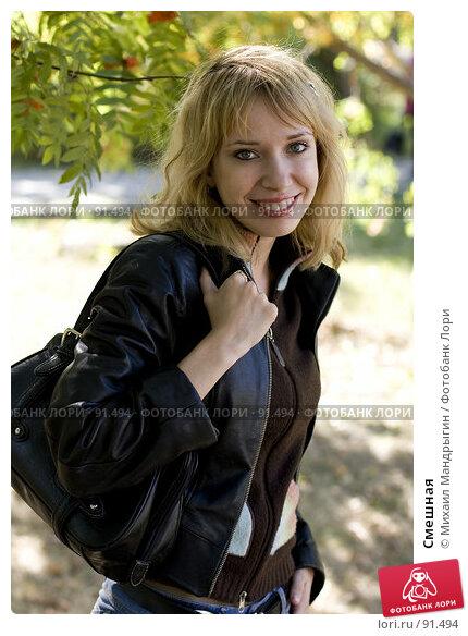 Смешная, фото № 91494, снято 24 сентября 2007 г. (c) Михаил Мандрыгин / Фотобанк Лори