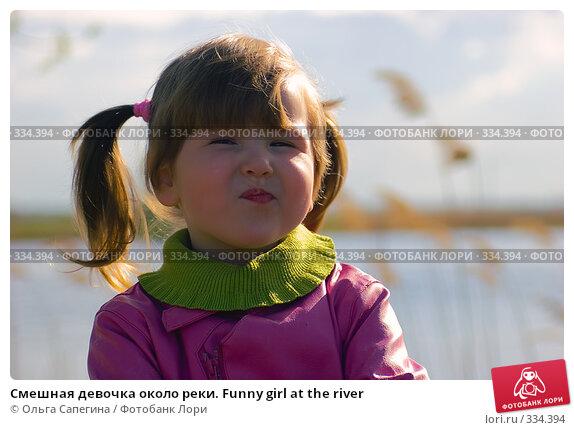 Смешная девочка около реки. Funny girl at the river, фото № 334394, снято 12 мая 2007 г. (c) Ольга Сапегина / Фотобанк Лори