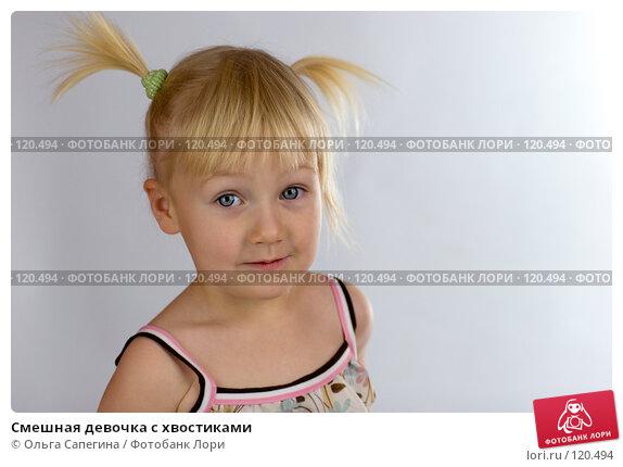 Смешная девочка с хвостиками, фото № 120494, снято 1 ноября 2007 г. (c) Ольга Сапегина / Фотобанк Лори