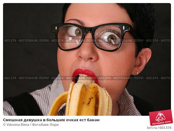 Купить «Смешная девушка в больших очках ест банан», фото № 603574, снято 27 февраля 2008 г. (c) Vdovina Elena / Фотобанк Лори