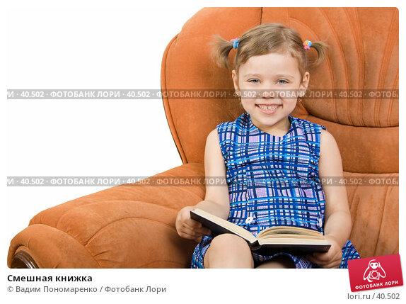 Смешная книжка, фото № 40502, снято 29 апреля 2007 г. (c) Вадим Пономаренко / Фотобанк Лори