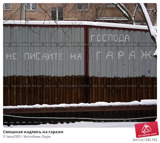 Смешная надпись на гараже, эксклюзивное фото № 242162, снято 17 ноября 2007 г. (c) lana1501 / Фотобанк Лори