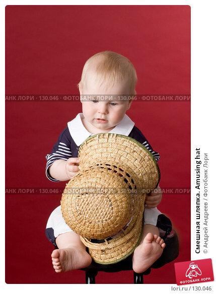 Купить «Смешная шляпка. Amusing hat», фото № 130046, снято 2 июня 2007 г. (c) Андрей Андреев / Фотобанк Лори