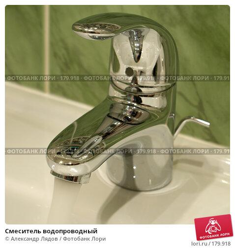 Купить «Смеситель водопроводный», фото № 179918, снято 19 января 2008 г. (c) Александр Лядов / Фотобанк Лори