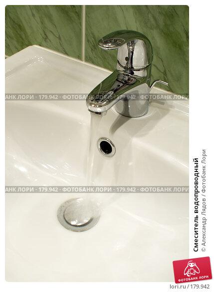 Смеситель водопроводный, фото № 179942, снято 19 января 2008 г. (c) Александр Лядов / Фотобанк Лори