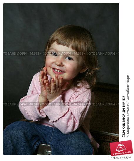 Смеющаяся девочка, фото № 46598, снято 6 апреля 2007 г. (c) Морозова Татьяна / Фотобанк Лори