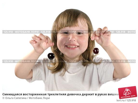 Смеющаяся восторженная трехлетняя девочка держит в руках вишни, фото № 125918, снято 10 июля 2007 г. (c) Ольга Сапегина / Фотобанк Лори