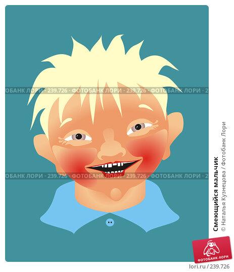 Смеющийся мальчик, иллюстрация № 239726 (c) Наталья Кузнецова / Фотобанк Лори