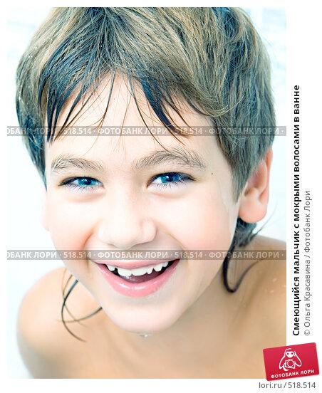 Купить «Смеющийся мальчик с мокрыми волосами в ванне», фото № 518514, снято 21 января 2018 г. (c) Ольга Красавина / Фотобанк Лори