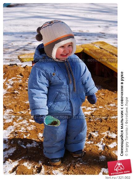 Смеющийся мальчик с совочком в руке, фото № 321002, снято 22 марта 2008 г. (c) Sergey Toronto / Фотобанк Лори
