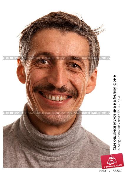 Купить «Смеющийся мужчина на белом фоне», фото № 138562, снято 2 ноября 2006 г. (c) Serg Zastavkin / Фотобанк Лори
