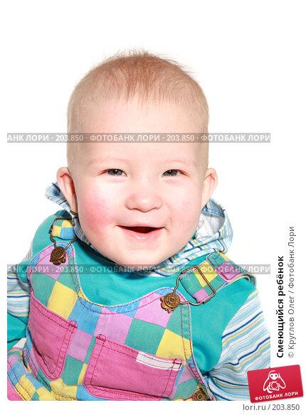 Смеющийся ребёнок, фото № 203850, снято 17 февраля 2008 г. (c) Круглов Олег / Фотобанк Лори