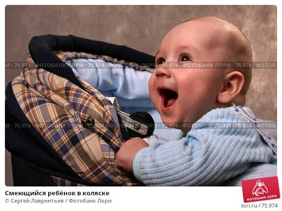 Смеющийся ребёнок в коляске, фото № 75974, снято 18 декабря 2004 г. (c) Сергей Лаврентьев / Фотобанк Лори