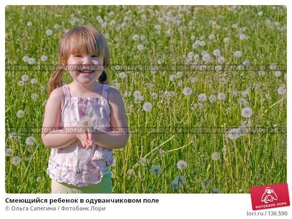 Смеющийся ребенок в одуванчиковом поле, фото № 136590, снято 3 июня 2007 г. (c) Ольга Сапегина / Фотобанк Лори