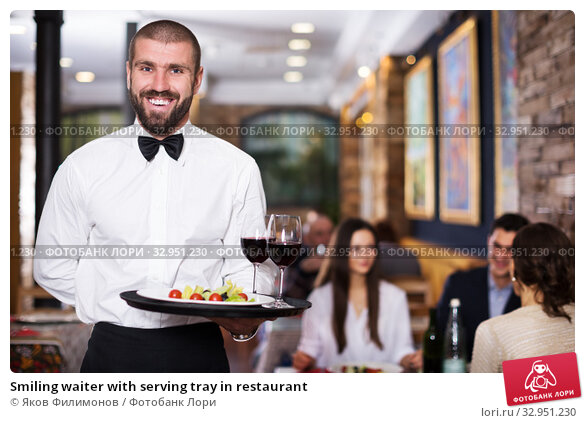 Smiling waiter with serving tray in restaurant. Стоковое фото, фотограф Яков Филимонов / Фотобанк Лори