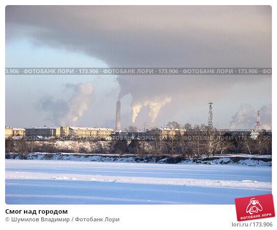 Смог над городом, фото № 173906, снято 12 января 2008 г. (c) Шумилов Владимир / Фотобанк Лори