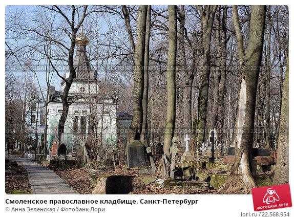 Купить «Смоленское православное кладбище. Санкт-Петербург», эксклюзивное фото № 22568954, снято 12 апреля 2016 г. (c) Анна Зеленская / Фотобанк Лори
