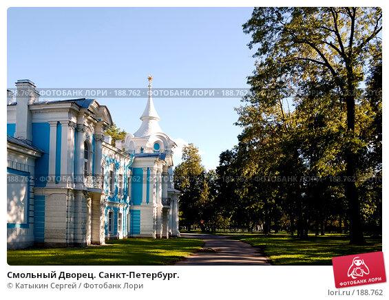 Купить «Смольный Дворец. Санкт-Петербург.», фото № 188762, снято 1 сентября 2007 г. (c) Катыкин Сергей / Фотобанк Лори